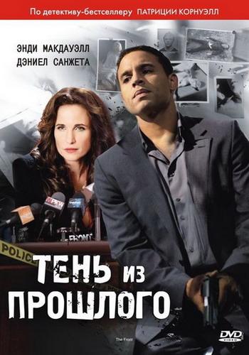 Тень из прошлого / The Front (2010)